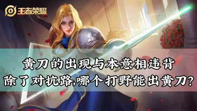王者榮耀:黃刀的出現與本意相違背,除了對抗路,哪個打野能出黃刀?