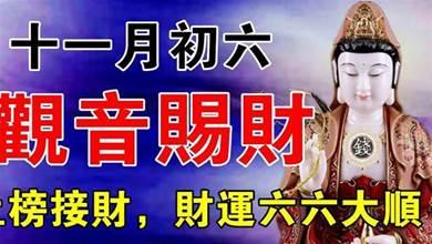農曆十一月初六觀音賜財,上榜生肖快接財,財運六六大順