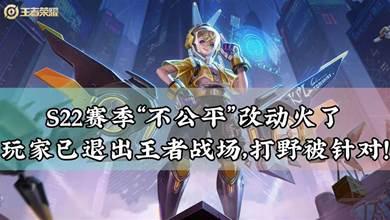 王者榮耀:S22賽季「不公平」改動火了,玩家已退出王者戰場,打野被針對!