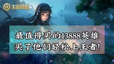 最值得買的13888英雄,買了他們輕鬆上王者!